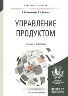 Обложка книги  - Управление продуктом. Учебник и практикум для бакалавриата и магистратуры