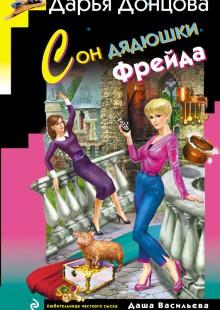 Обложка книги  - Сон дядюшки Фрейда