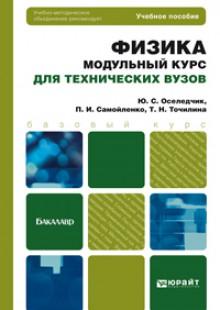 Обложка книги  - Физика. Модульный курс (для технических вузов). Учебное пособие для бакалавров