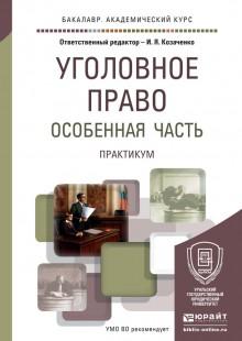 Обложка книги  - Уголовное право. Особенная часть. Практикум. Учебное пособие для академического бакалавриата