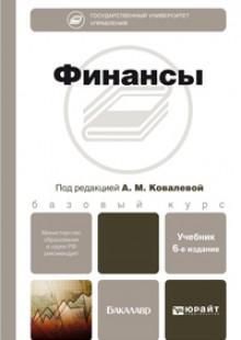 Обложка книги  - Финансы 6-е изд., пер. и доп. Учебник для бакалавров