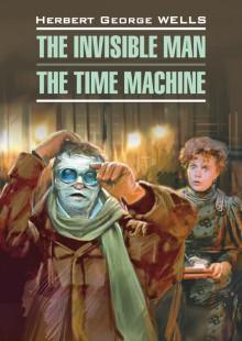 Обложка книги  - Человек-невидимка. Машина времени. Книга для чтения на английском языке