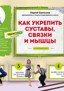 Обложка книги  - Как укрепить суставы, связки и мышцы