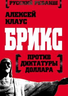 Обложка книги  - БРИКС против диктатуры доллара