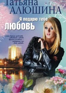 Обложка книги  - Я подарю тебе любовь