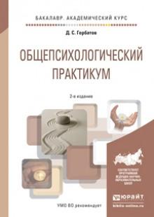 Обложка книги  - Общепсихологический практикум 2-е изд., пер. и доп. Учебное пособие для академического бакалавриата