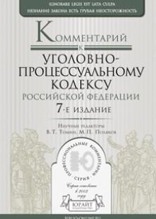 Обложка книги  - Комментарий к уголовно-процессуальному кодексу РФ 7-е изд., пер. и доп