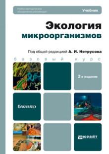 Обложка книги  - Экология микроорганизмов 2-е изд. Учебник для бакалавров