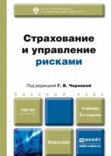 Обложка книги  - Страхование и управление рисками 2-е изд., пер. и доп. Учебник для бакалавров