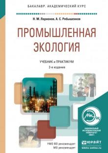 Обложка книги  - Промышленная экология 2-е изд., пер. и доп. Учебник и практикум для академического бакалавриата