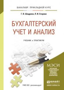 Обложка книги  - Бухгалтерский учет и анализ. Учебник и практикум для прикладного бакалавриата