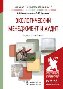 Обложка книги  - Экологический менеджмент и аудит. Учебник и практикум для академического бакалавриата