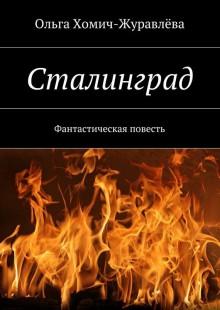 Обложка книги  - Сталинград