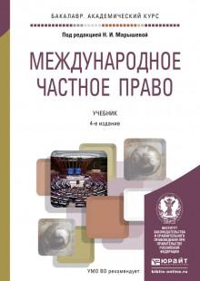 Обложка книги  - Международное частное право 4-е изд., испр. и доп. Учебник для академического бакалавриата