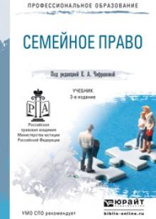 Обложка книги  - Семейное право 3-е изд., пер. и доп. Учебник для СПО