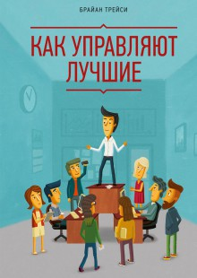 Обложка книги  - Какуправляют лучшие