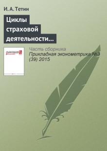 Обложка книги  - Циклы страховой деятельности в России и макроэкономические показатели
