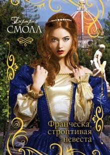Обложка книги  - Франческа, строптивая невеста