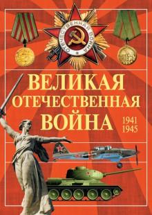 Обложка книги  - Великая Отечественная война. 1941-1945