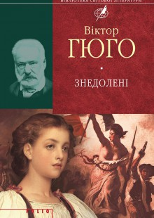 Обложка книги  - Знедолені
