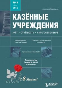 Обложка книги  - Казённые учреждения: учёт, отчётность, налогообложение. №03/2015
