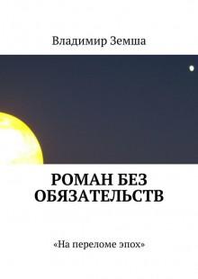 Обложка книги  - Роман без обязательств