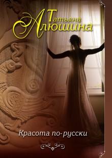Обложка книги  - Красота по-русски