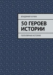 Обложка книги  - 50 героев истории