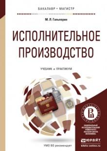 Обложка книги  - Исполнительное производство. Учебник и практикум для бакалавриата и магистратуры