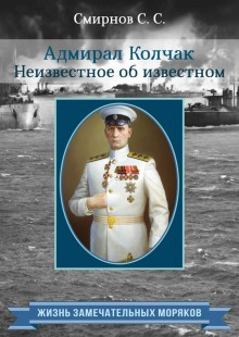 Обложка книги  - Адмирал Колчак. Неизвестное об известном