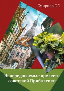 Обложка книги  - Непередаваемые прелести советской Прибалтики (сборник)
