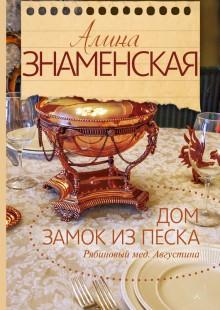 Обложка книги  - Рябиновый мед. Августина. Часть 1, 2. Дом. Замок из песка