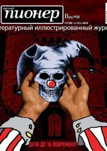 Обложка книги  - Русский пионер №7 (58), октябрь 2015