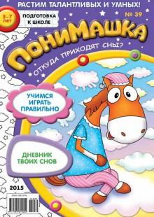 Обложка книги  - ПониМашка. Развлекательно-развивающий журнал. №39/2015