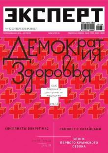 Обложка книги  - Эксперт №38/2015