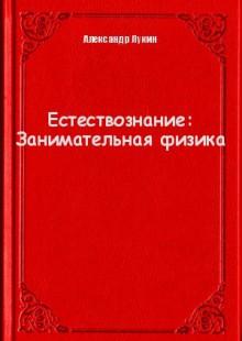 Обложка книги  - Естествознание: Занимательная физика