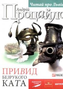 Обложка книги  - Привид безрукого ката