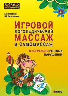 Обложка книги  - Игровой логопедический массаж и самомассаж при коррекции речевых нарушений