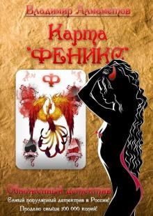 Обложка книги  - Карта «ФЕНИКС»