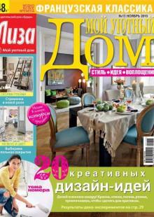 Обложка книги  - Журнал «Лиза. Мой уютный дом» №11/2015