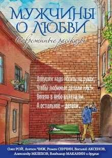 Обложка книги  - Мужчины о любви. Современные рассказы
