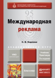 Обложка книги  - Международная реклама 3-е изд., пер. и доп. Учебник и практикум для академического бакалавриата