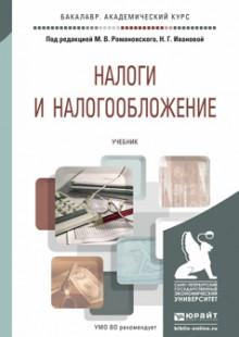 Обложка книги  - Налоги и налогообложение. Учебник для академического бакалавриата