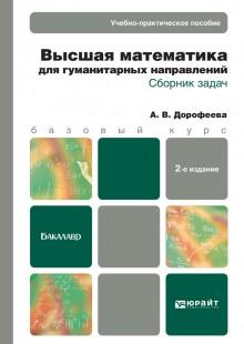 Обложка книги  - Высшая математика для гуманитарных направлений. Сборник задач 2-е изд. Учебно-практическое пособие