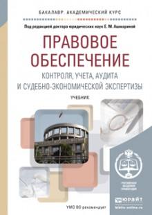 Обложка книги  - Правовое обеспечение контроля, учета, аудита и судебно-экономической экспертизы. Учебник для академического бакалавриата