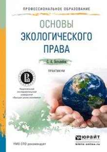 Обложка книги  - Основы экологического права. Практикум. Учебное пособие для СПО