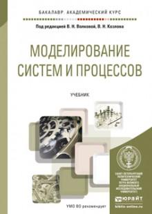 Обложка книги  - Моделирование систем и процессов. Учебник для академического бакалавриата