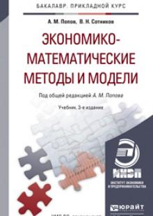 Обложка книги  - Экономико-математические методы и модели 3-е изд., испр. и доп. Учебник для прикладного бакалавриата