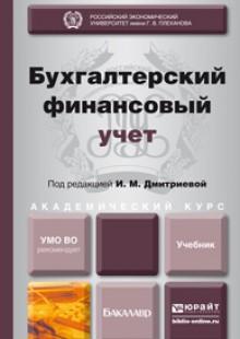 Обложка книги  - Бухгалтерский финансовый учет. Учебник для академического бакалавриата