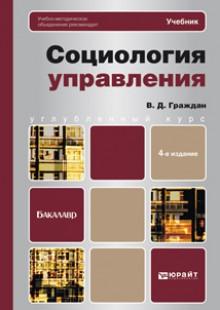 Обложка книги  - Социология управления 4-е изд., пер. и доп. Учебник для вузов